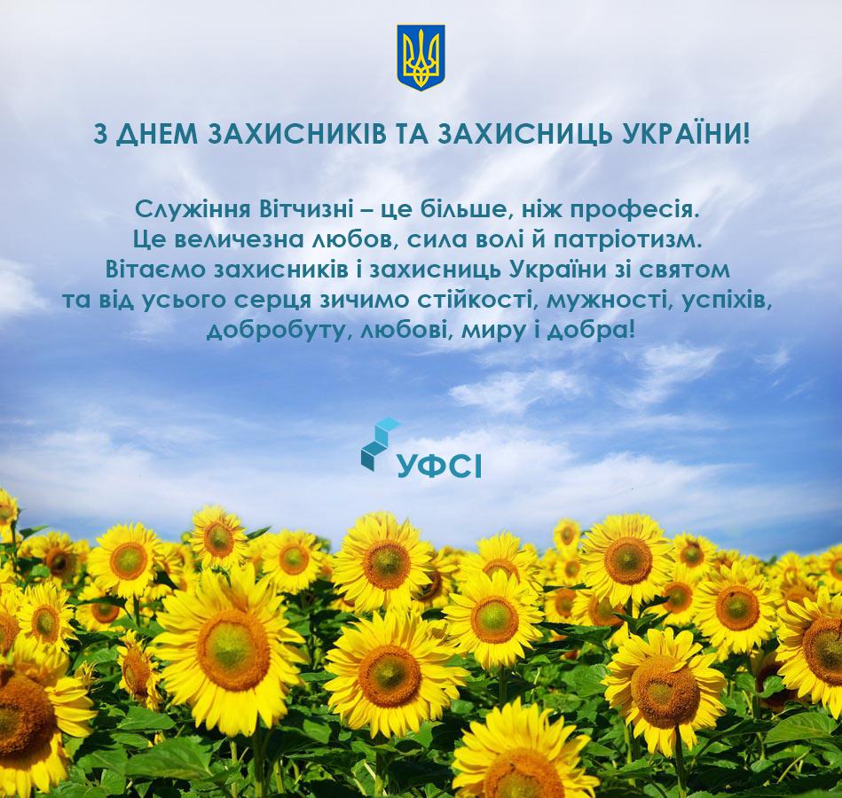 Вітання УФСІ з нагоди Дня захисників і захисниць України